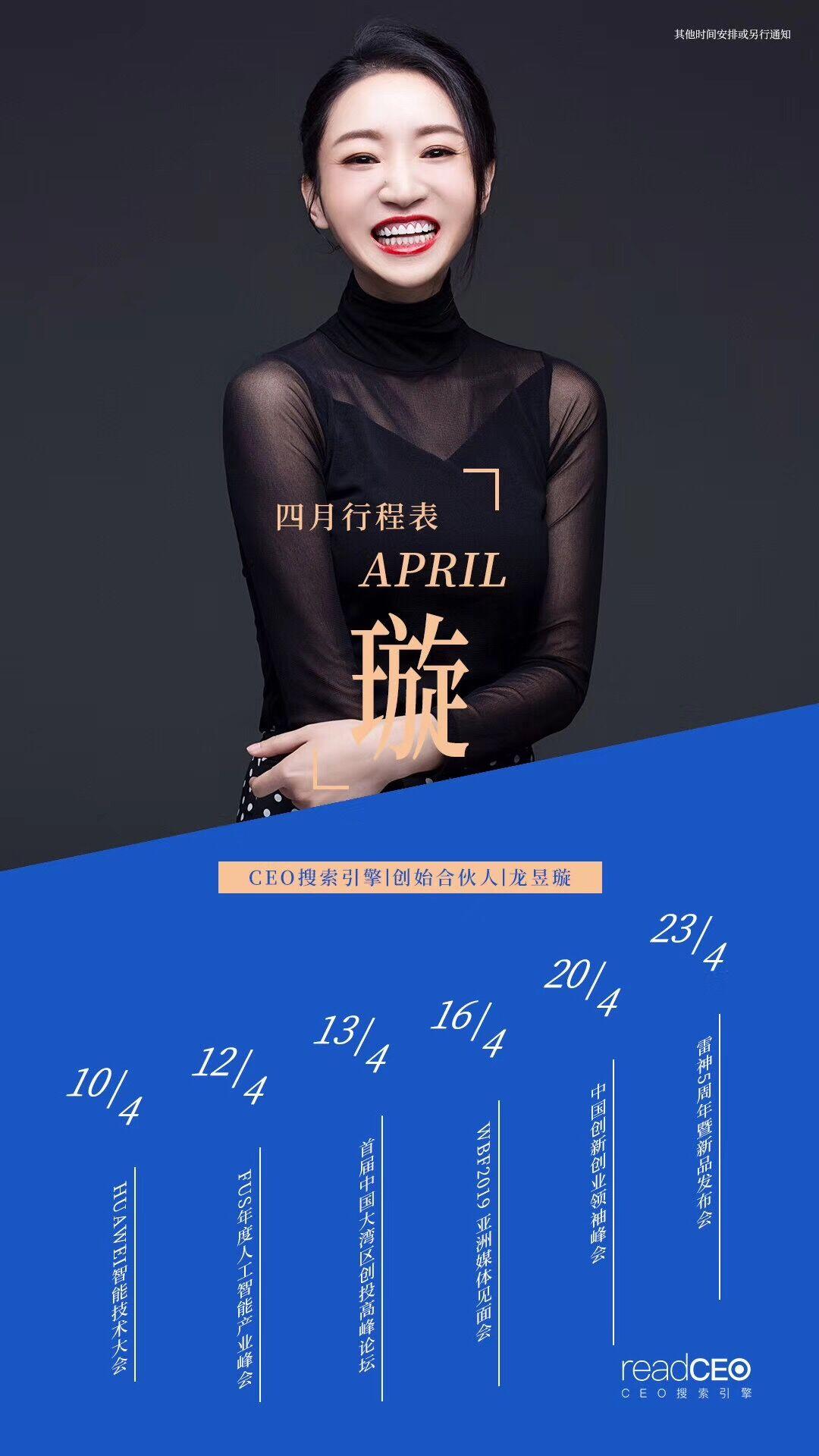 4月行程表