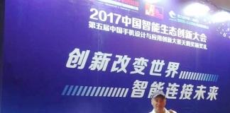 CEO搜索引擎:麟玺创投创始合伙人陈雪涛现身「中国智能生态创新大会」