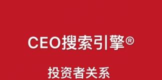 「CEO搜索引擎」开启 投资者关系频道