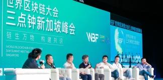 """""""链生万物,构建共识""""世界blockchain大会•三点钟峰会在新加坡开幕"""