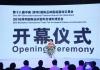"""本届时尚深圳展继续整合优质资源推动原创设计师发展,进一步打造""""原创设计与商业落地并重"""""""
