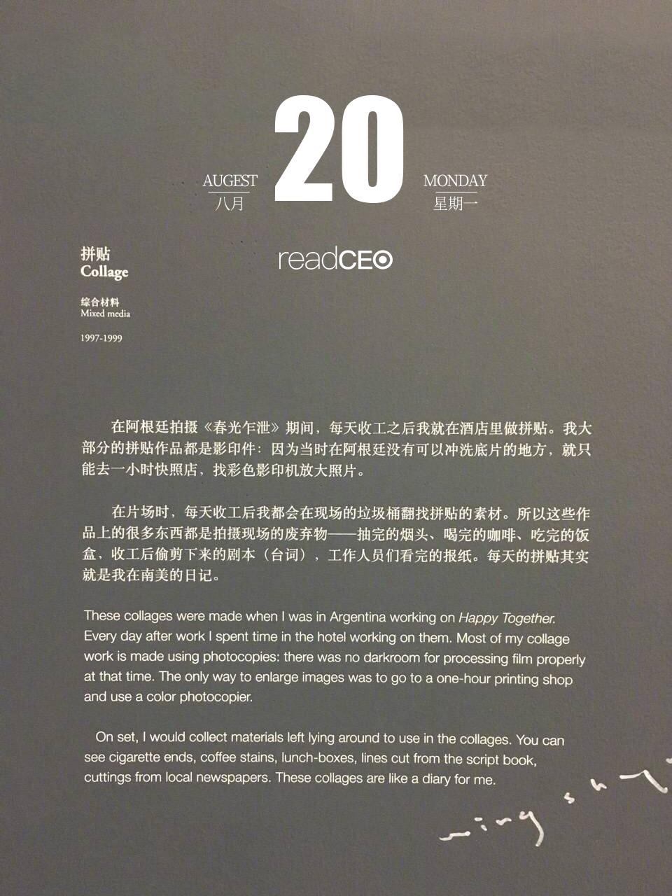 「西柚日历」8月20日_CEO搜索引擎