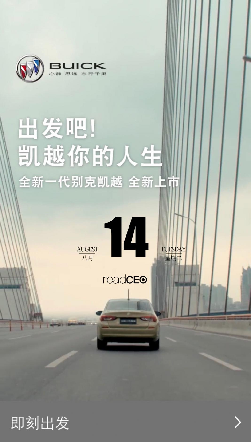 「西柚日历」8月14日_CEO搜索引擎