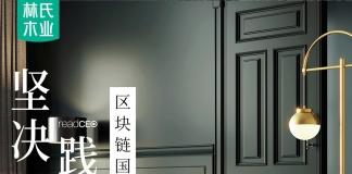 粟新:「CEO搜索引擎」坚决践行 | 中国区块链媒体社会责任宣言