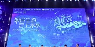 aliyun游戏云事业部总经理马全治:推动阿里巴巴集团游戏生态联盟升级