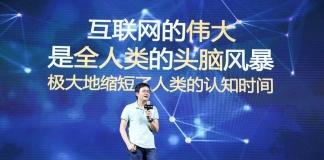 猎豹CEO傅盛新年演讲 | 每一代人都有自己的宿命和使命_CEO搜索引擎