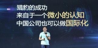 猎豹CEO傅盛新年演讲 | 如果人生注定不完美_CEO搜索引擎