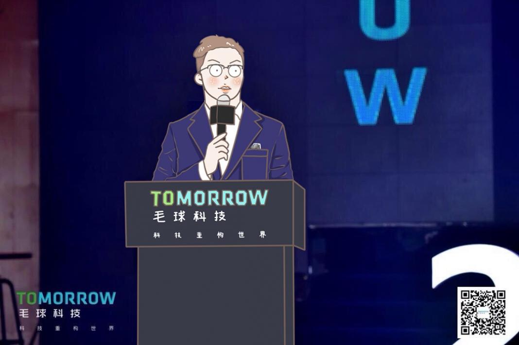 毛球科技创始人王明鎏:底层驱动世界,价值引领未来_CEO搜索引擎
