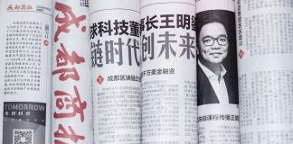 毛球科技董事长王明鎏:链时代,创未来_CEO搜索引擎