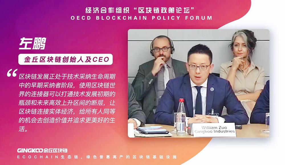 """经合组织(OECD)首届""""区块链政策论坛""""即将开启:金丘区块链代表中国亮相_CEO搜索引擎"""