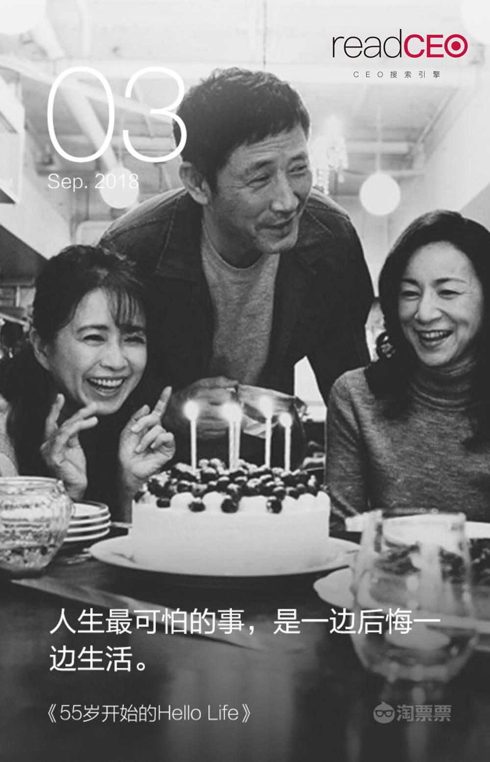 55岁开始的Hello Life | 西柚投影 | CEO搜索引擎