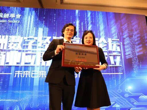 亚洲数字经济高峰论坛在香港JW万豪酒店召开