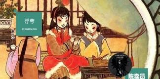 我没有强词夺理,拿一个无关轻重的人的唱词来牵强点题,红楼里不是只有贾史王薛,这本著作还有一个名字,就叫《情僧录》