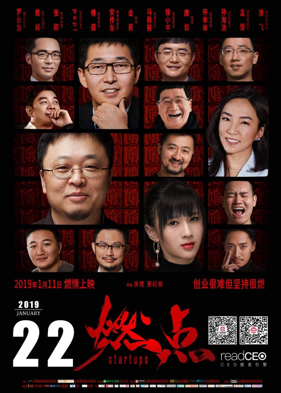 2019/1/11燃情上映
