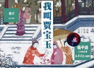 曹雪芹写贾宝玉是一个释迦摩尼式的大慈大悲
