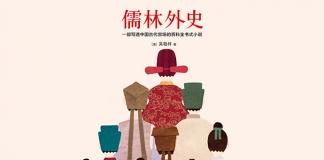 我一直都觉得,《儒林外史》就是《官场现形记》的前传,而葛朗台,就是法式的严监生