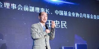 """全国社保基金理事会前副理事长、中国基金业协会母基金委员会主席王忠民进行了一场主题为""""共赴时艰的金融逻辑""""的现场演讲"""
