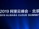 2019 aliyun北京峰会