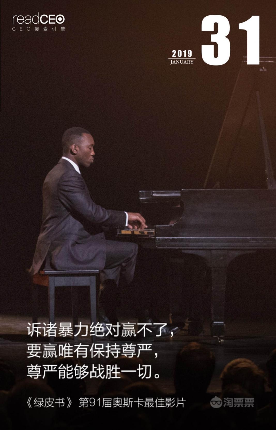 钢琴家正需要一个司机,负责在他举办南方巡演时的接送工作