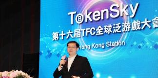 TokenSky香港站暨第16届TFC全球泛游戏大会