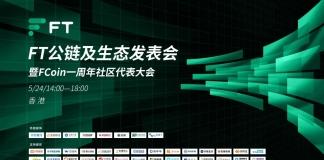 FCoin将于5.24在香港召开周年大会