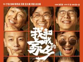 """虽然新冠疫情给电影行业带来沉重打击,但《我和我的家乡》用实际行动积极救市,从制作层面来说,克服了进组人数受限、严格封闭管理等重重困难,为中国电影市场注入""""强心针"""""""